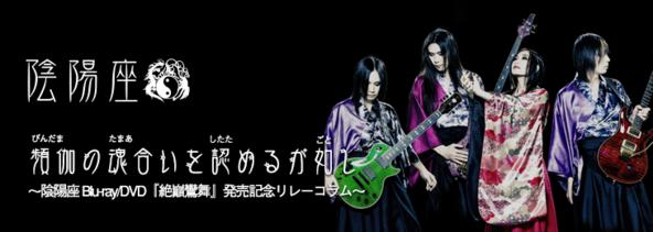 陰陽座 Blu-ray/DVD『迦陵頻伽』発売記念リレーコラム第一回目:瞬火 (okmusic UP's)