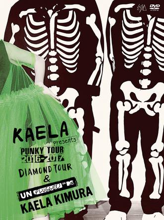 """DVD『KAELA presents PUNKY TOUR 2016-2017 """"DIAMOND TOUR"""" & MTV Unplugged : KAELA KIMURA』【初回限定盤】 (okmusic UP's)"""