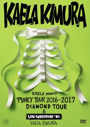 """DVD『KAELA presents PUNKY TOUR 2016-2017 """"DIAMOND TOUR"""" & MTV Unplugged : KAELA KIMURA』【通常盤】 (okmusic UP's)"""