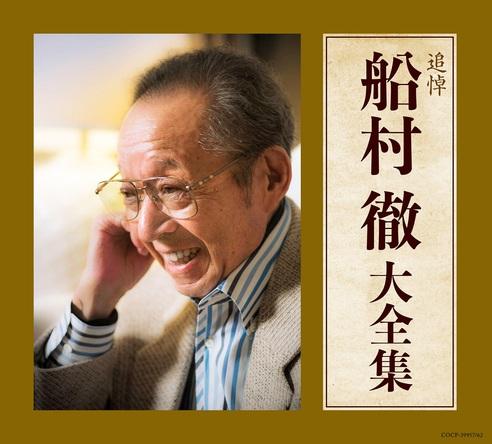 CD6枚組『追悼 船村徹 大全集』 (okmusic UP's)