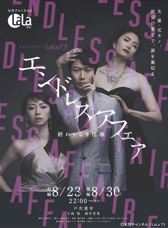 「エンドレスアフェア~終わりなき情事~」 (okmusic UP's)