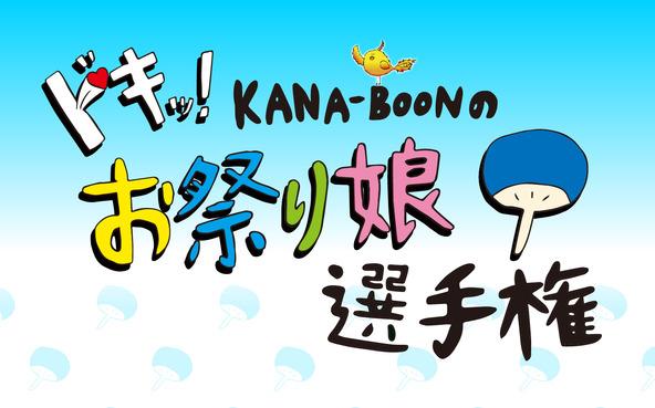 「ドキッ!KANA-BOONのお祭り娘選手権」 (okmusic UP\'s)