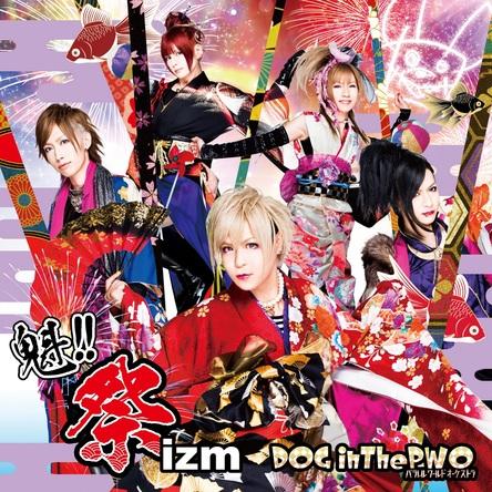 シングル「魁!!祭izm」【初回盤A】 (okmusic UP's)