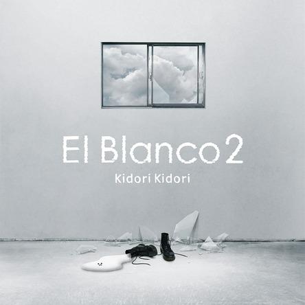 ミニアルバム『El Blanco 2』 (okmusic UP's)