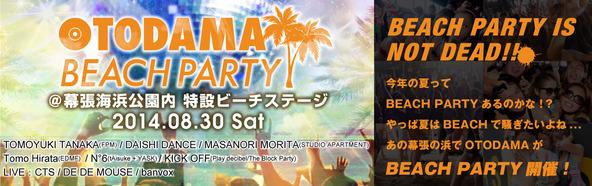 『OTODAMA BEACH PARTY 2014』 (okmusic UP's)