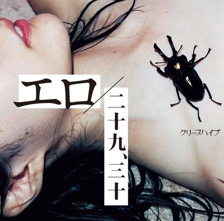 シングル「エロ/二十九、三十」【初回限定盤】 (okmusic UP's)