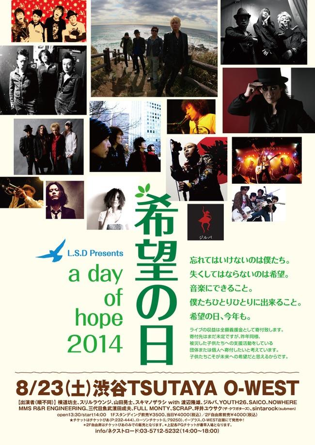 「希望の日~a day of hope 2014~」フライヤー