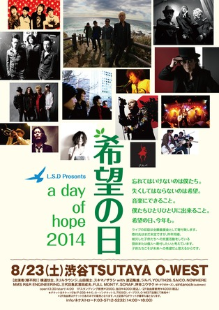 「希望の日~a day of hope 2014~」フライヤー (okmusic UP's)