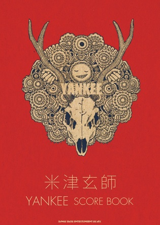 『米津玄師 「YANKEE」SCORE BOOK』 (okmusic UP's)
