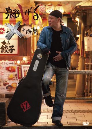 DVD 『泉谷しげる×な時間』 (okmusic UP's)
