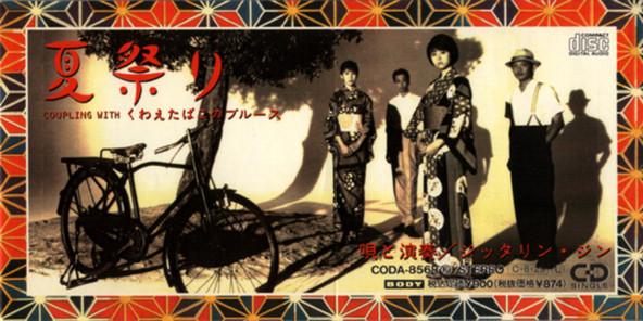 「夏祭り」('90)/ジッタリン・ジン - ジャケット画像 (okmusic UP's)