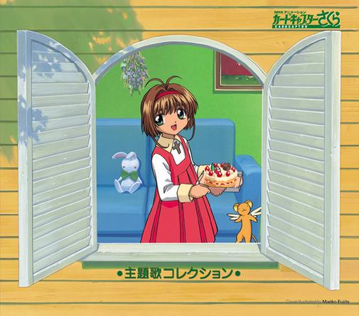 『カードキャプターさくら 主題歌コレクション』(2001.12.19 CDリリース) (okmusic UP's)