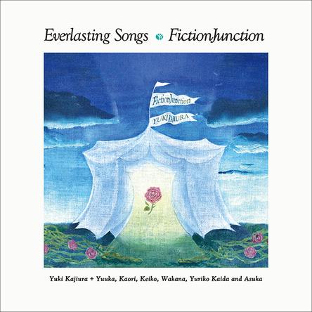 『Everlasting Songs』/FictionJunction (2009.02.25 CDリリース) (okmusic UP's)