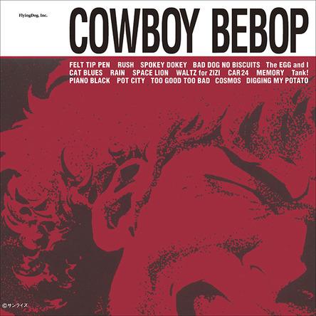 『COWBOY BEBOP』/シートベルツ(1998.05.21 CD リリース) (okmusic UP's)