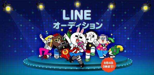 「LINE オーディション」 (okmusic UP's)