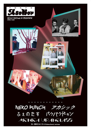 ロックイベント「TOKYO ASOBOP」 (okmusic UP's)