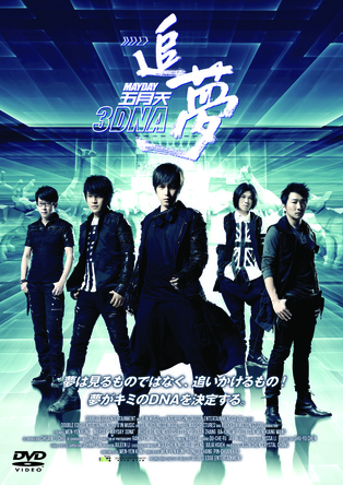 DVD 『MAYDAY 3DNA 五月天追夢』 (okmusic UP's)
