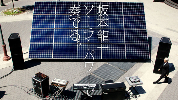 坂本龍一×XSOL、新TVCM「ソーラーコンサート篇」 (okmusic UP's)