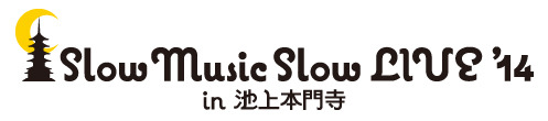 「Slow Music Slow LIVE '14 in 池上本門寺」 (okmusic UP's)
