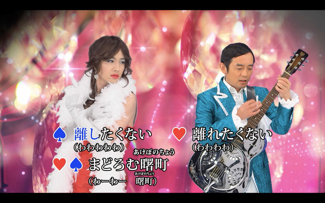 「夜霧の伊勢佐木町~愛の真世界編~」MV