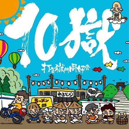アルバム『10獄~TENGOKU~』 (okmusic UP's)