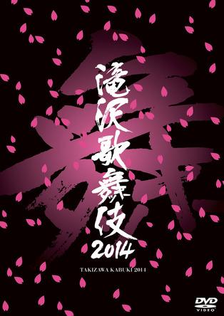 DVD 『滝沢歌舞伎2014』 (okmusic UP's)