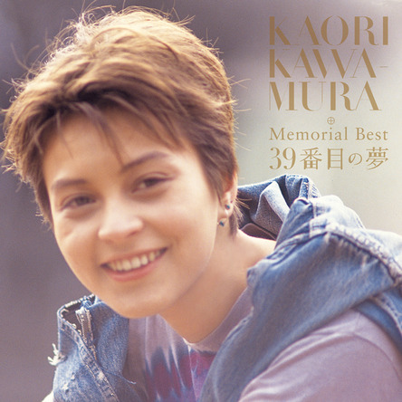 アルバム『Memorial Best