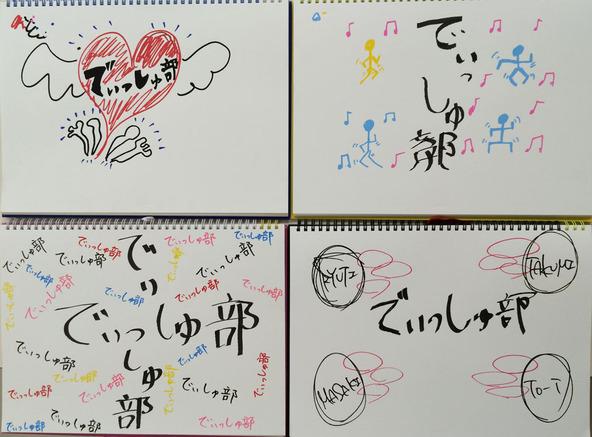 部旗のデザイン(左上から時計回りにTAKUMI、To-i、RYUJI、MASAKI) (okmusic UP's)
