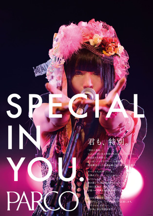 PARCOコーポレートキャンペーン「SPECIAL IN YOU.」 (okmusic UP\'s)