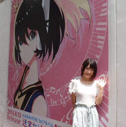 渋谷PARCOパート1区役所通り側壁面、みみめめMIMI巨大イラスト (okmusic UP's)