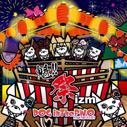 シングル「TOKYOエレクトリックパレード」【通常盤】 (okmusic UP's)