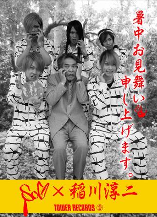「SuG×稲川淳二 暑中お見舞いポスター」 (okmusic UP's)