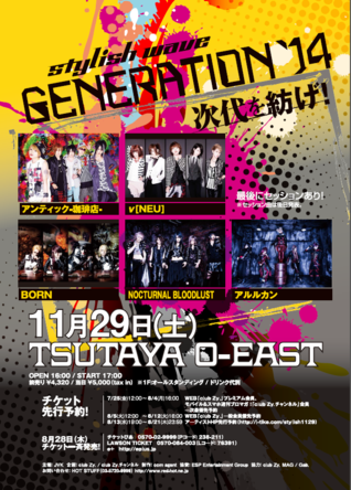 『stylish wave GENERATION '14  -次代を紡げ!』 (okmusic UP's)