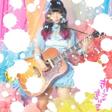 シングル「きゅるきゅる」【CD+DVD】 (okmusic UP\'s)