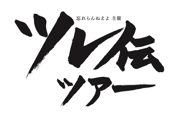 「忘れらんねえよ主催 ツレ伝ツアー」ロゴ (okmusic UP's)