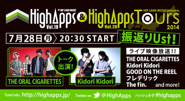 『HighApps Vol.19&HighApps TOURS振返りUst!』 (okmusic UP's)