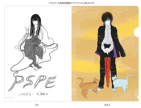 大胡田なつき描き下ろしデザインによる「オリジナルデザインクリアファイル」 (okmusic UP's)