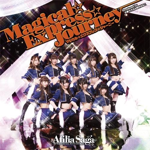 オリコン3位を記録した、アフィリア・サーガ「マジカル☆エクスプレス☆ジャーニー」(写真はDVD付盤ジャケット)