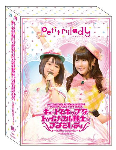 1st Live Blu-ray HMV限定盤スリーブケース立体写真