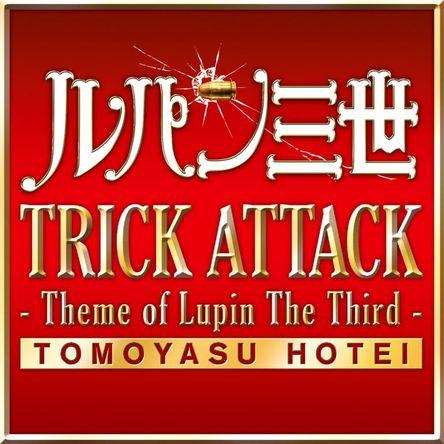 配信シングル「TRICK ATTACK –Theme of Lupin The Third-」 (okmusic UP's)