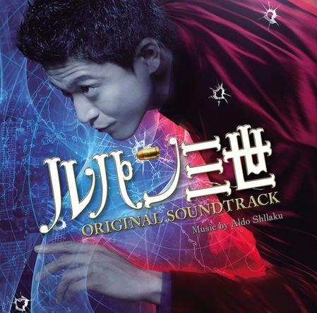 アルバム『映画「ルパン三世」ORIGINAL SOUNDTRACK』 (okmusic UP's)