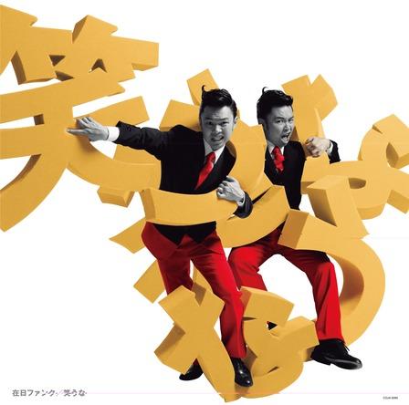 アルバム『笑うな』【アナログ盤】 (okmusic UP's)