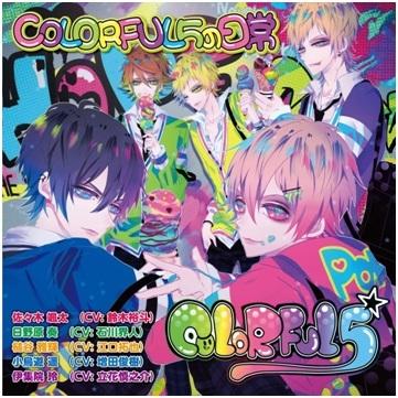 ドラマCD「COLORFUL5の日常」 (c)IBUKI/FIL Ltd. Produced by InterOne Inc.(okmusic UP's)