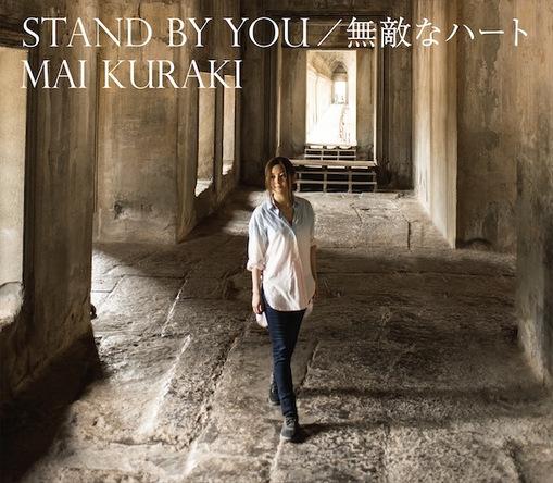 シングル「STAND BY YOU/無敵なハート」【初回盤B】 (okmusic UP's)
