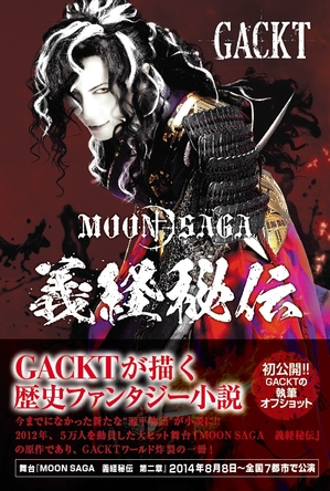 小説版『MOON SAGA -義経秘伝-』 (okmusic UP\'s)