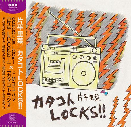 オリジナルラジオCD「カタコトLOCKS!」(TOKYO FM「片平LOCKS!」×FM yokohama「カタコトラジオ」) (okmusic UP's)