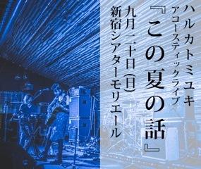 ハルカトミユキ  アコースティックライブ 『この夏の話』