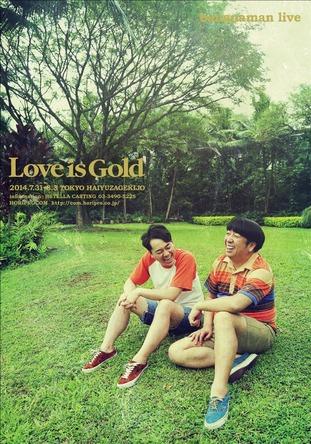 バナナマン単独ライブ「bananaman live 2014『Love is Gold』」 (okmusic UP's)