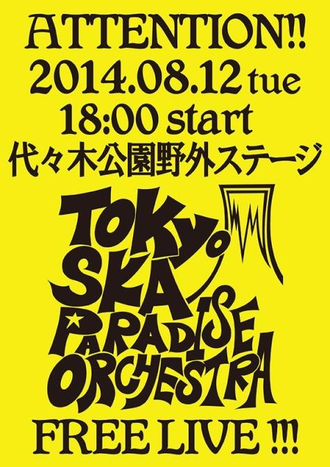 """「東京スカパラダイスオーケストラ presents""""トーキョーフリージャンボリー"""" supported by uP!!!」"""