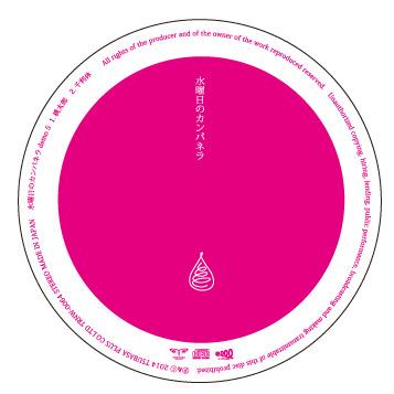 タワーレコード限定 100円CD『水曜日のカンパネラdemo5』 (okmusic UP's)